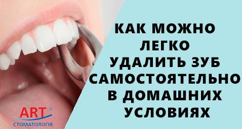 Как можно легко удалить зуб самостоятельно в домашних условиях